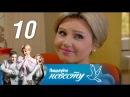 Поцелуйте невесту. 10 серия. Мелодрама, комедия (2013) @ Русские сериалы
