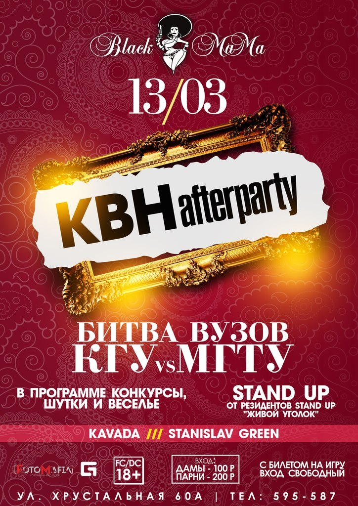Афиша Калуга 13.03 КВН AFTER PARTY / BLACK MAMA CLUB
