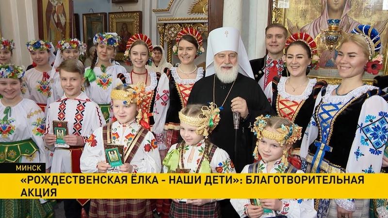 Благотворительная акция Рождественская ёлка Наши дети