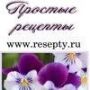 Простые рецепты. Женский сайт www.resepty.ru