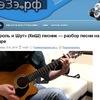 КэЗэ.рф - Уроки игры на гитаре,обучение,аккорды.