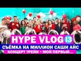 HYPE VLOG #13 - съёмка видео на миллион
