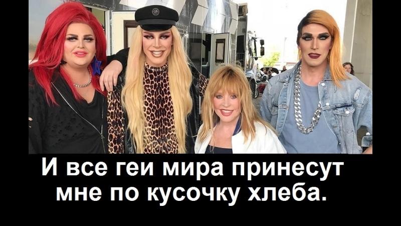 Пугачёва призналась в получении помощи от мировой ЛГБТ сети.