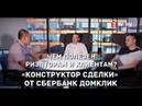 Конструктор сделки ДомКлик от Сбербанка Чем он будет полезен покупателям продавцам и риэлторам