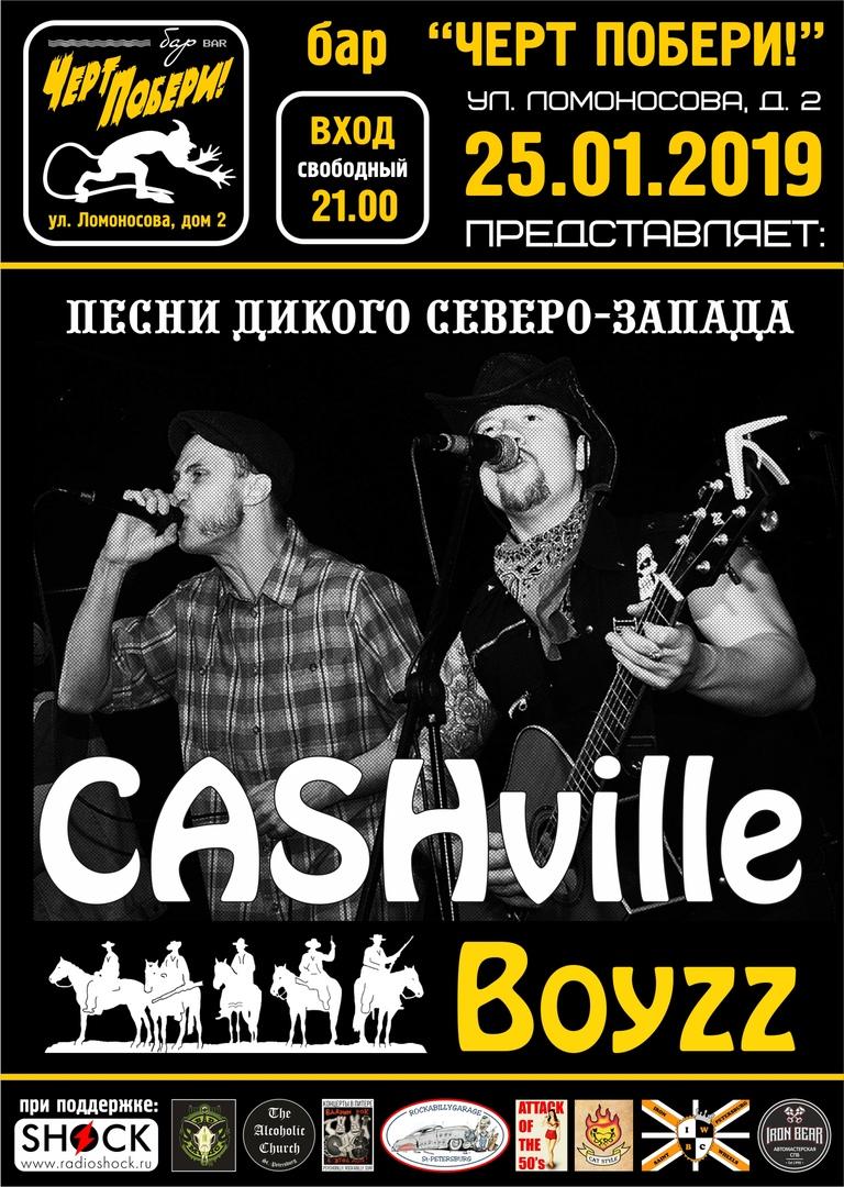 25.01 CashVille Boyz в ЧП!