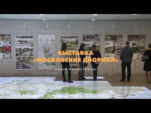 Открытие выставки «Московские дворики»