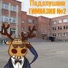 Подслушано Гимназия №2 (Новокубанск)