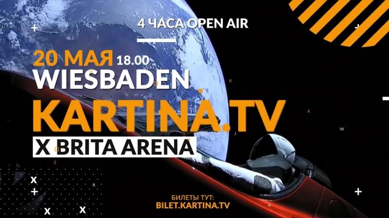 Космический OPEN AIR 10 лет KARTINA.TV