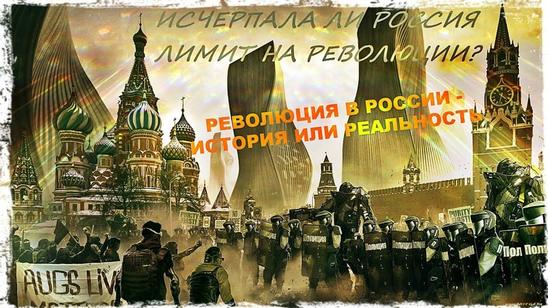 РЕВОЛЮЦИЯ В РОССИИ - ИСТОРИЯ ИЛИ РЕАЛЬНОСТЬ?! После забастовок и митингов - реформы или революция?