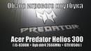 Обзор Ноутбука Acer Predator Helios 300 i5-8300h 8gb ddr4 GTX1050ti