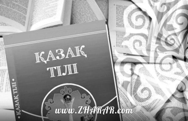 Қазақша шығарма: Тіл - ел байлығы казакша Қазақша шығарма: Тіл - ел байлығы на казахском языке