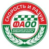 Федерация Автоспорта Оренбургской Области