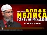 Закир Наик - Простил бы Аллах Иблиса если бы он раскаялся? ☆720P ᴴᴰ☆