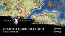 Ashes of Creation (EU RU) - Оплоты цивилизации. Часть первая: основы (MailRu)