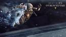 Destiny 2. Отвергнутые - Трейлер Новые Способности И Суперспособности Охотников Русская Версия