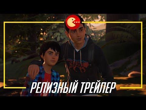 Life is Strange 2 - релизный трейлер