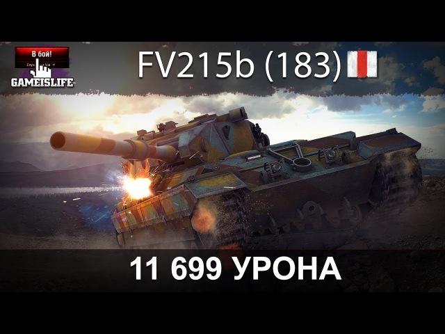 FV215b 183mm - 11k Урона