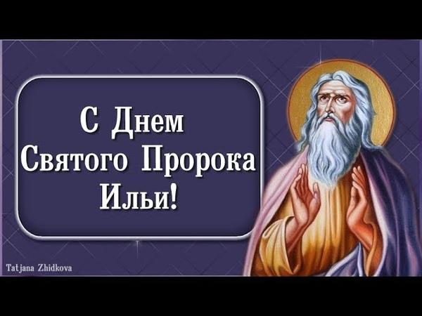 ✿2 АВГУСТА -ИЛЬИН ДЕНЬ ✿С ДНЁМ СВЯТОГО ПРОРОКА ИЛЬИ✿