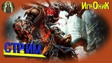 Стрим во вторник Darksiders Warmastered Edition