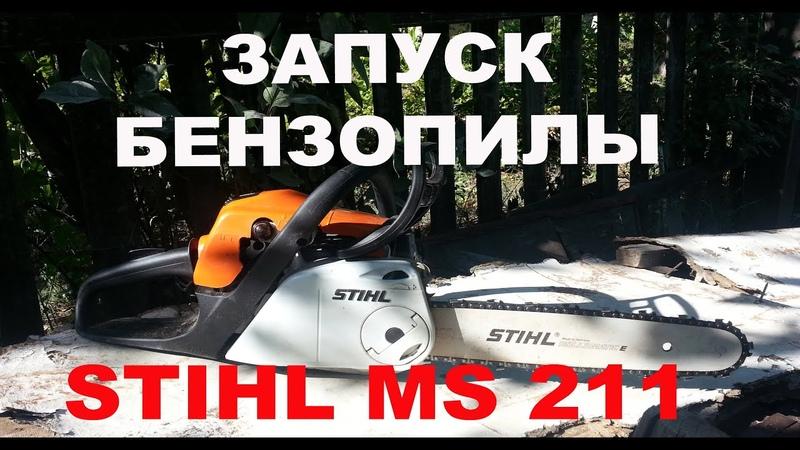 Как заводить бензопилу STIHL MS 211