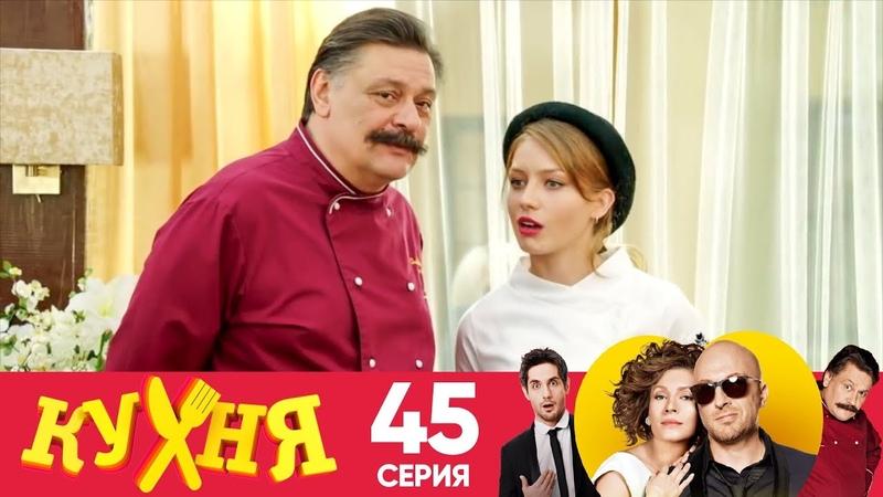 Кухня | Сезон 3 | Серия 45