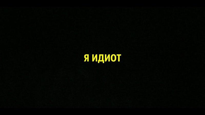 Марк Лешкевич — Я идиот (2018)