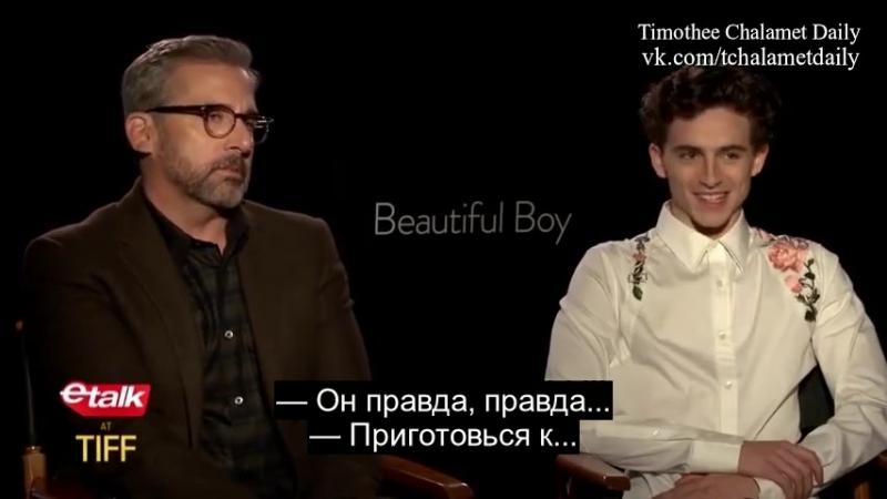 Интервью Тимоти и Стива Карелла для etalk русские субтитры