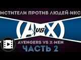Видео комикс. Мстители против Людей Икс(Avengers vs. X-Men). Часть 2