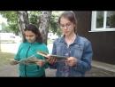 читаемтургенева Полина Семибратова и Ольга Чаплина из Воронежской области читают «Асю»