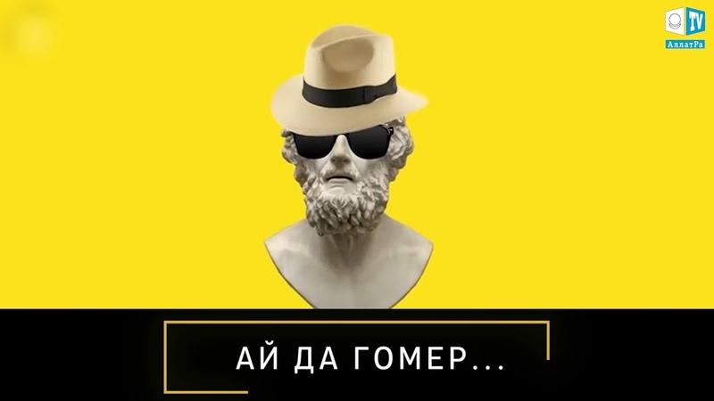 АЙ ДА ГОМЕР…