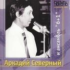 """Аркадий Северный альбом Аркадий Северный и анcамбль """"6+1"""""""