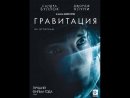 Гравитация 2013. фантастика, триллер,драма.