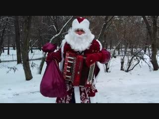 Дед Мороз-баянист и Снегурочка