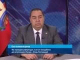 ГТРК ЛНР.Мы проведем референдум, если он понадобится для вступления в Россию – Игорь Плотницкий.