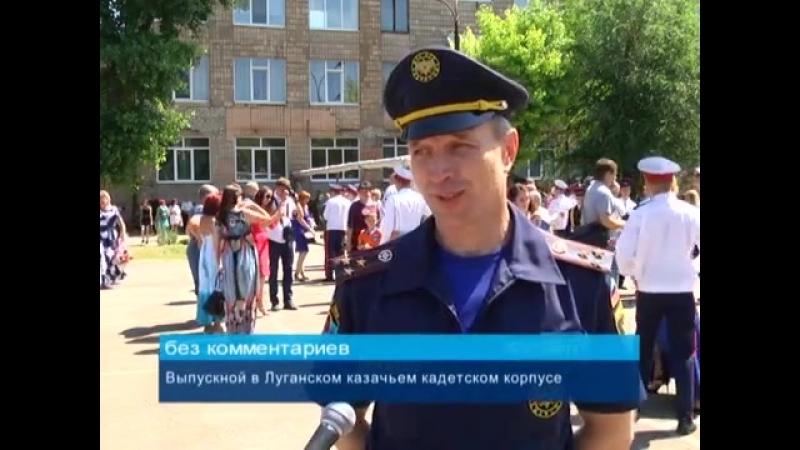 ГТРК ЛНР. Выпускной в Луганском казачьем кадетском корпусе