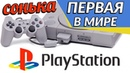 Самая первая в мире PlayStation