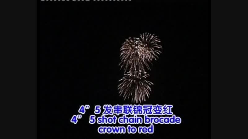 """4""""5 shot chain brocade crown to red"""