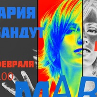 Мария Збандут (MARY) в клубе МАССОЛИТ