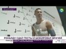 Врачи «Ювентуса» удивлены 17.09.2018