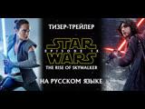 Звёздные Войны Эпизод IX – Официальный тизер-трейлер на русском языке