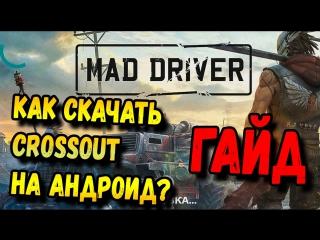 ГАЙД КАК СКАЧАТЬ CROSSOUT MOBILE(MAD DRIVER) НА АНДРОИД