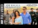 Ide Kalala Vunnadhe Full Video Song - Bharat Ane Nenu Video Songs   Mahesh Babu, Kiara Advani   DSP