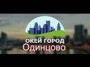 Инструкция по использованию мобильного приложения Окей город Одинцово