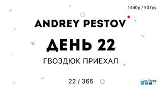 VLOG, день 22 - ГВОЗДЮК ПРИЕХАЛ!