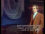 С.Журавель о романсе Я помню чудное мгновенье (БТ, Михаил Глинка. Вальс-фантазия, 1983)