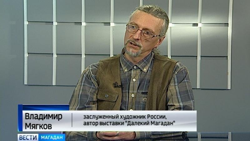 Фотовыставка Далекий Магадан открылась в Санкт-Петербурге
