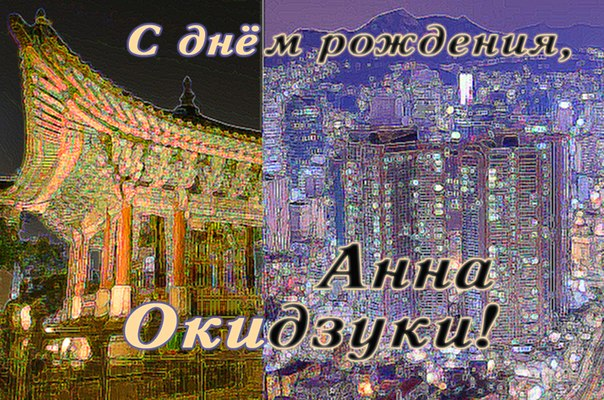 Поздравляем Анну Окидзуки!