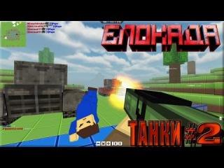 Блокада - танки #2
