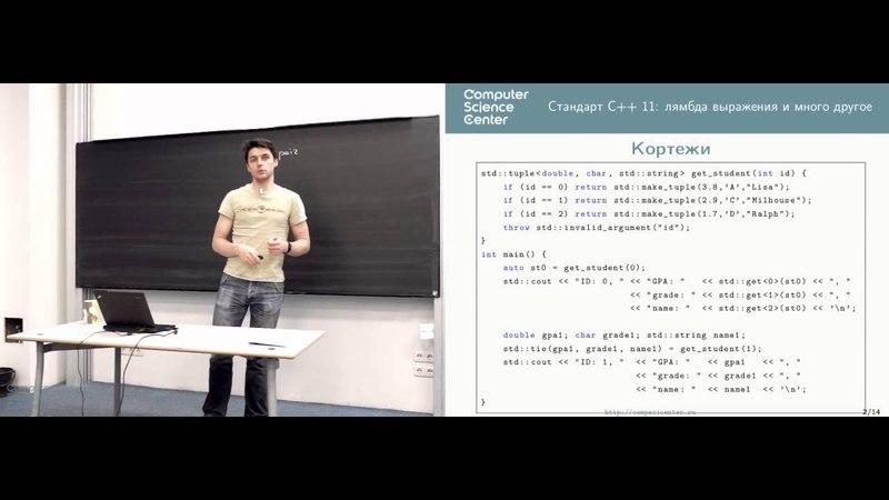 Стандарт C11/14: универсальная инициализация, лямбда выражения, стандартная библиотека
