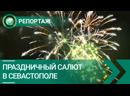 Праздничный салют в Севастополе